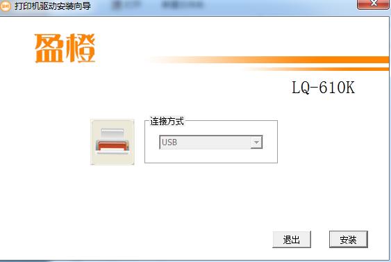 盈橙LQ610K打印机驱动截图0