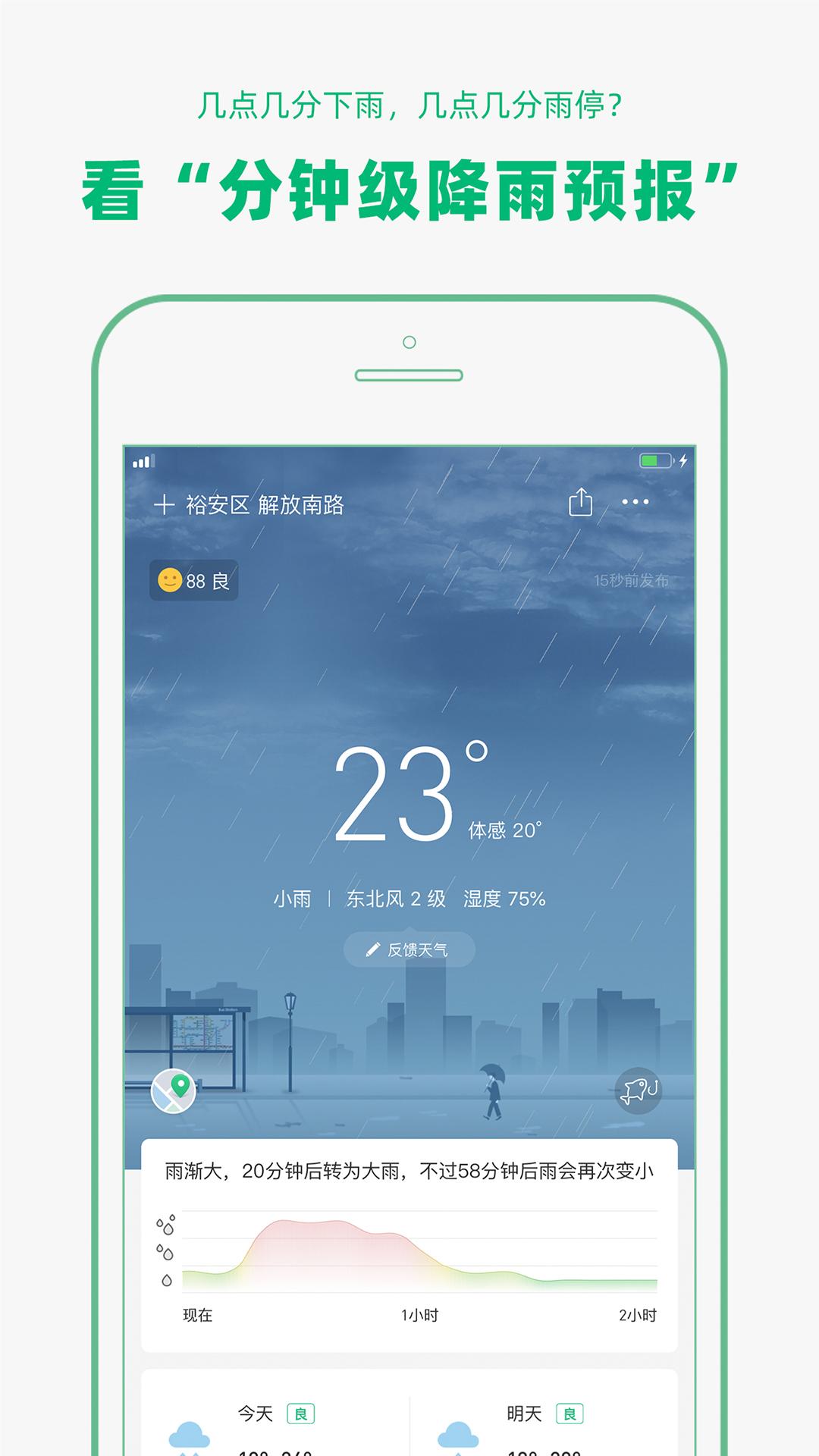 彩云天��app截�D1