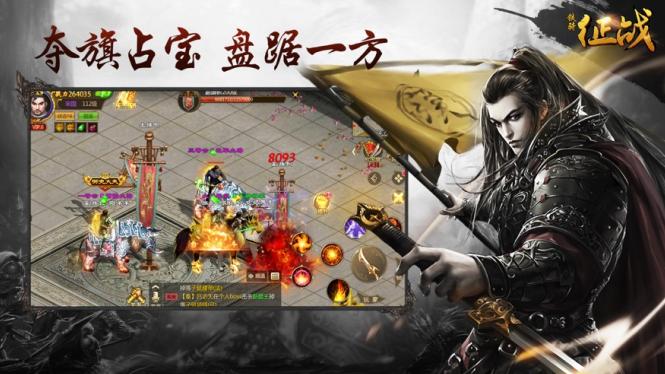 铁骑征战游戏截图2