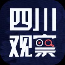 四川�^察app