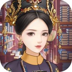 后宫华妃传游戏1.0 官方版