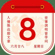水晶万年历app1.0.1.10 手机版