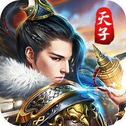 洛阳天子游戏1.0 官方最新版