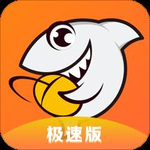 斗鱼极速版苹果版2.2.2 最新版