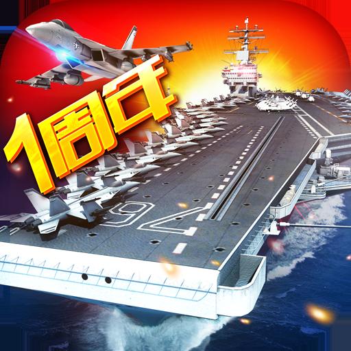 现代海战手游1.0.49 最新版