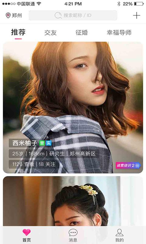 惺惺之恋app截图0