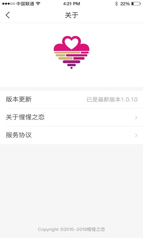惺惺之恋app截图1