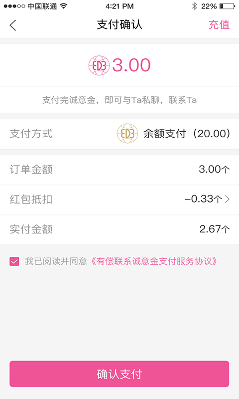 惺惺之恋app截图2