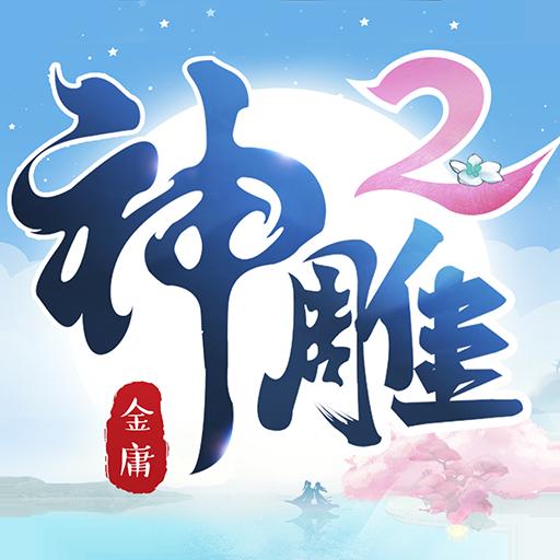 神雕侠侣2安卓版1.5.0 官方版