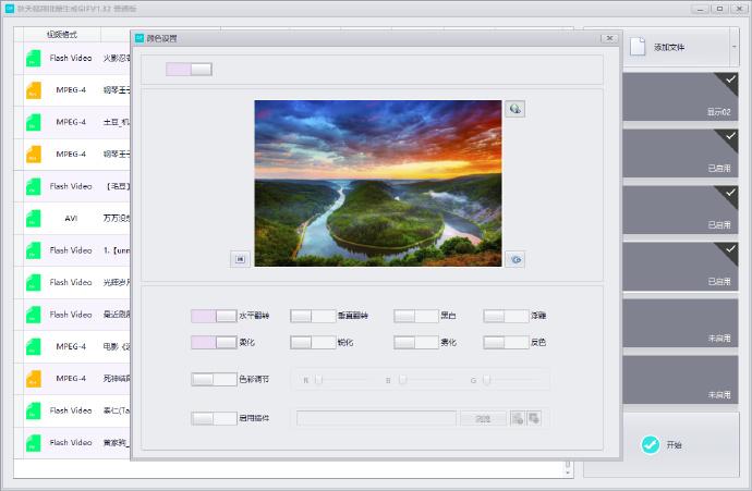 秋天视频批量生成GIF软件截图1