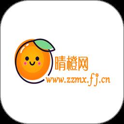 晴橙网1.0.1 安卓版