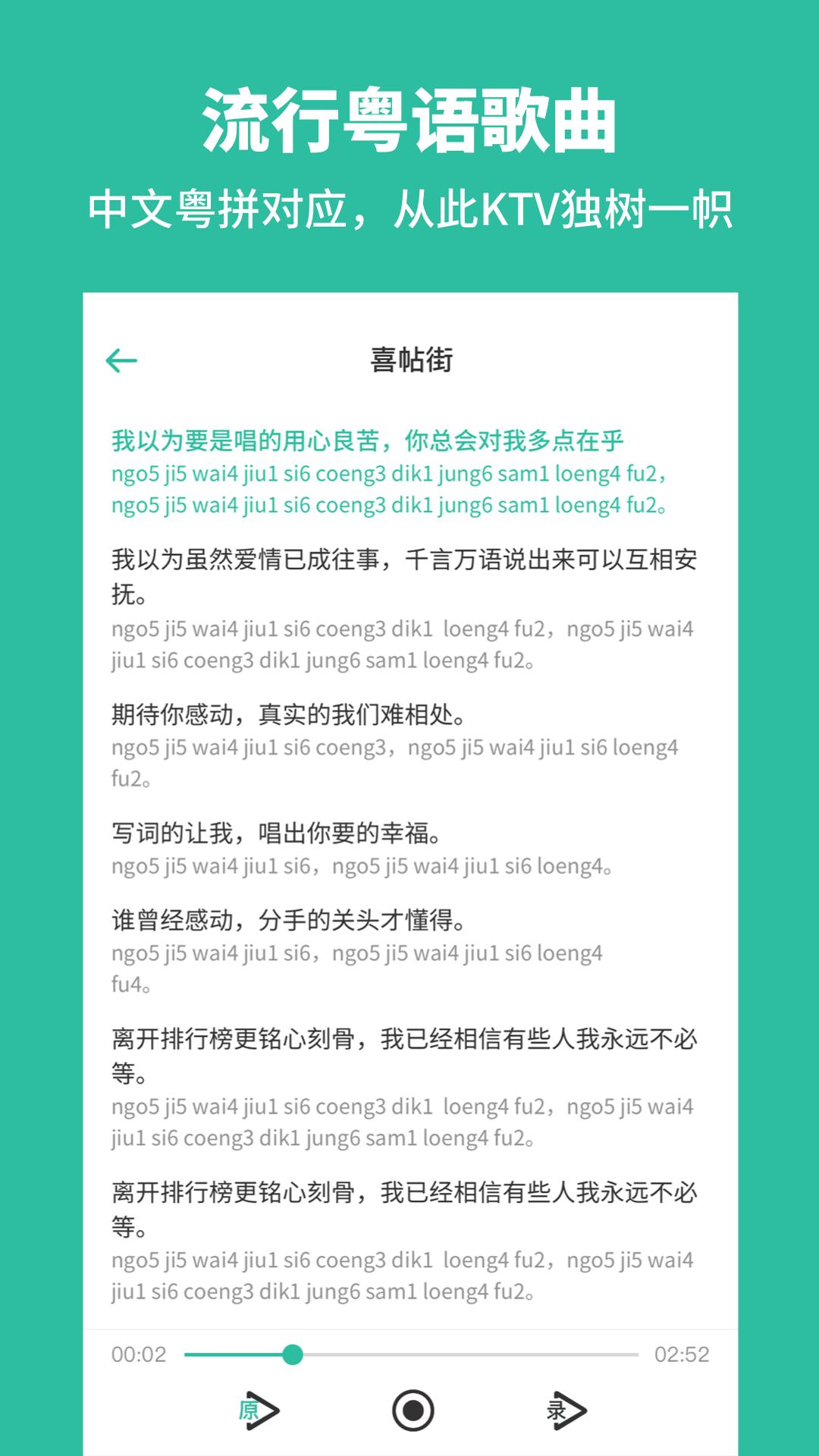 粤语流利说苹果版截图0