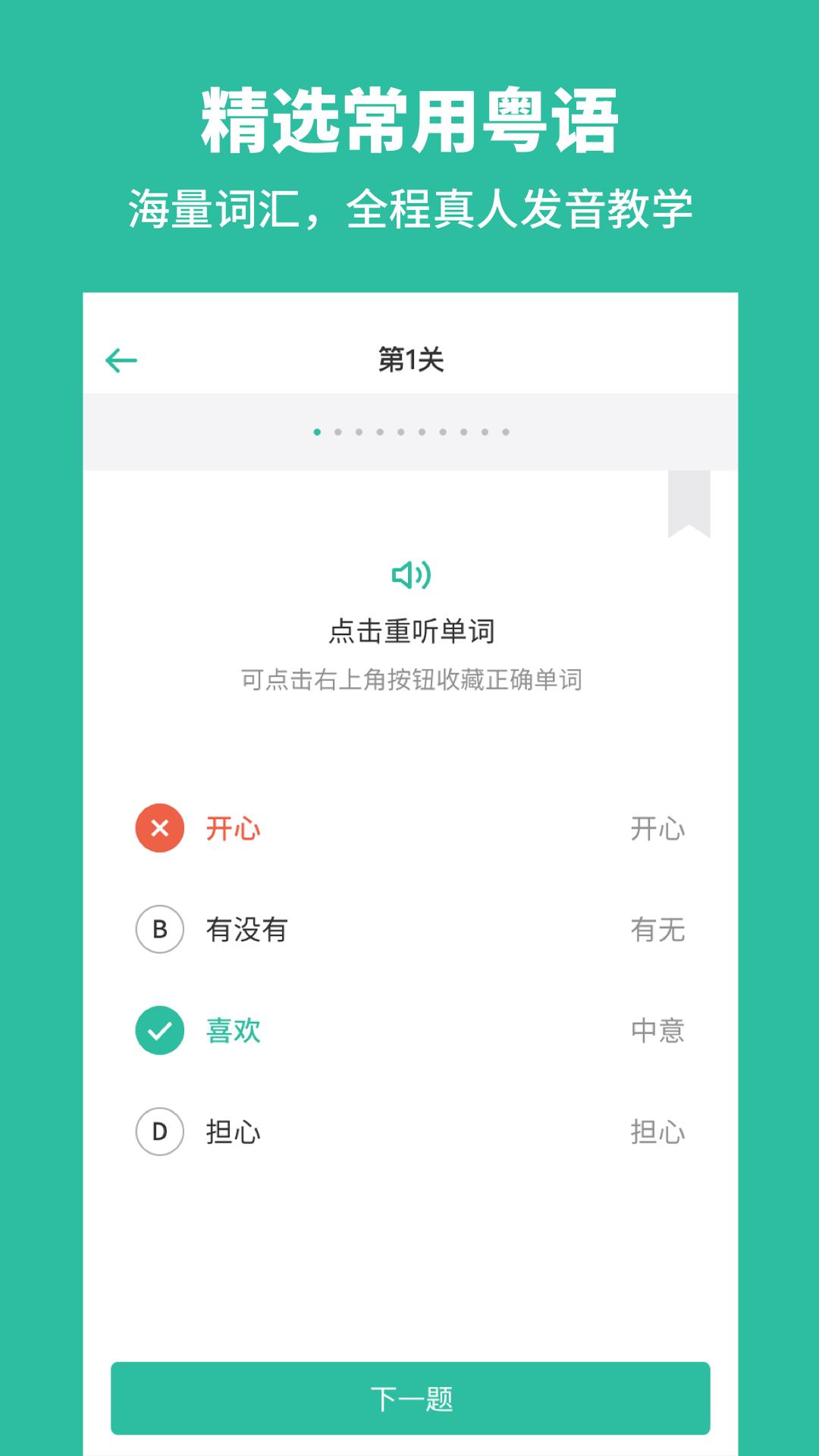 粤语流利说苹果版截图1