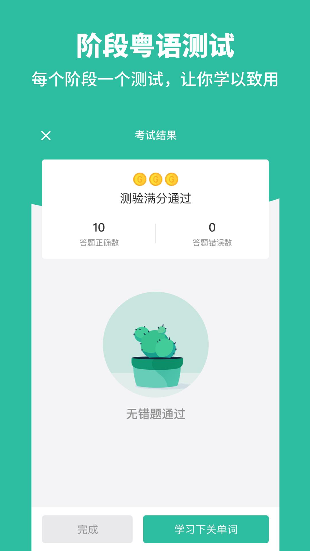 粤语流利说苹果版截图2