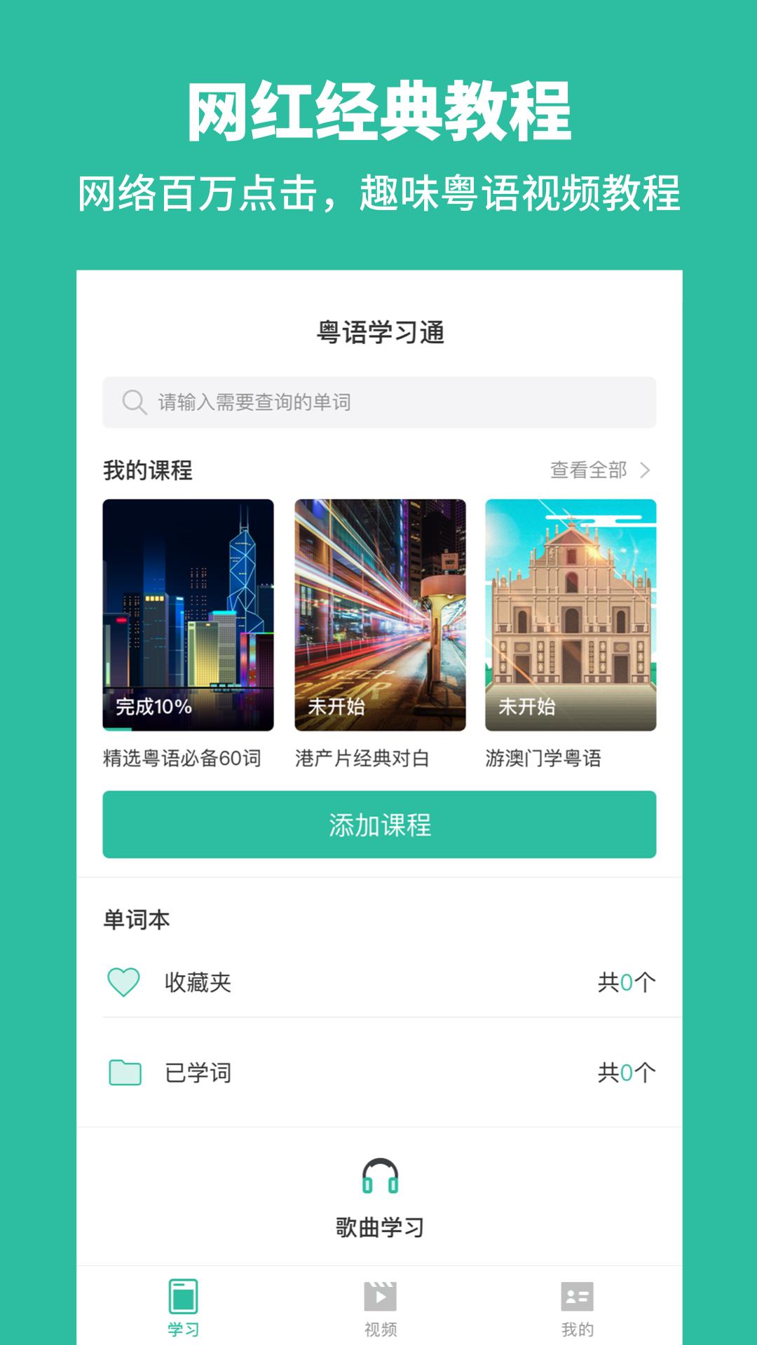 粤语流利说苹果版截图3