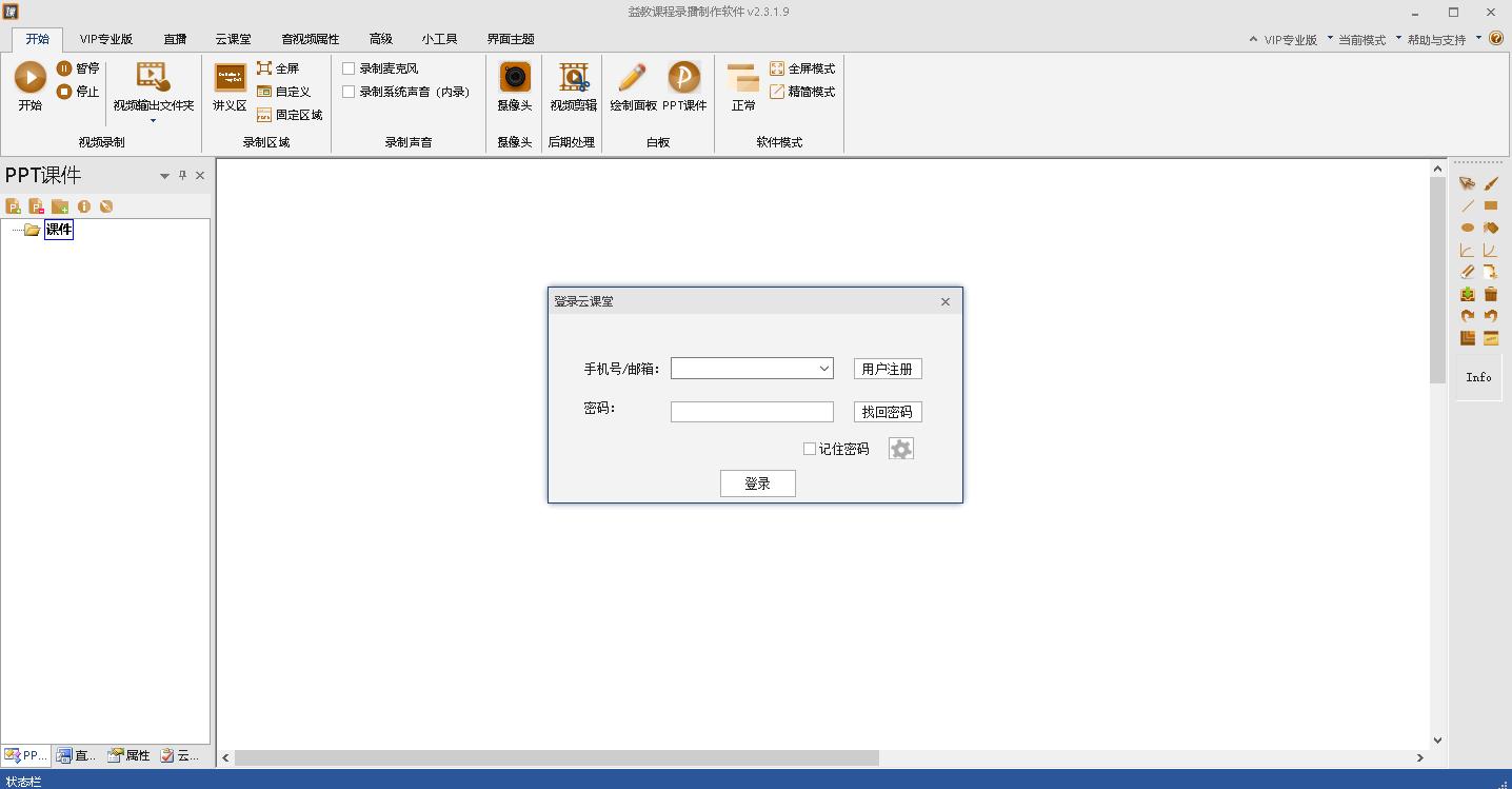 益教课程录播软件截图0