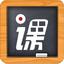益教课程录播软件2.3.1.9 绿色免费版