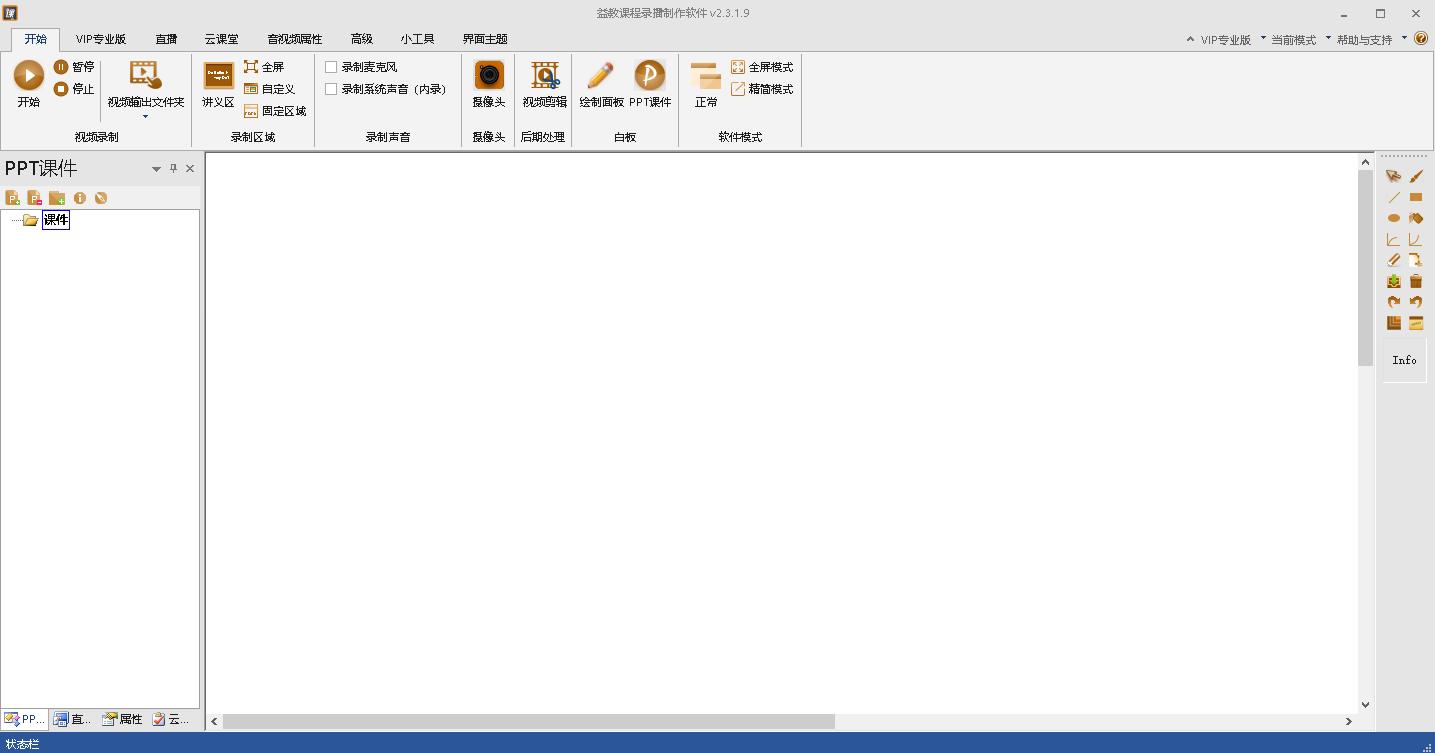 益教课程录播软件截图1