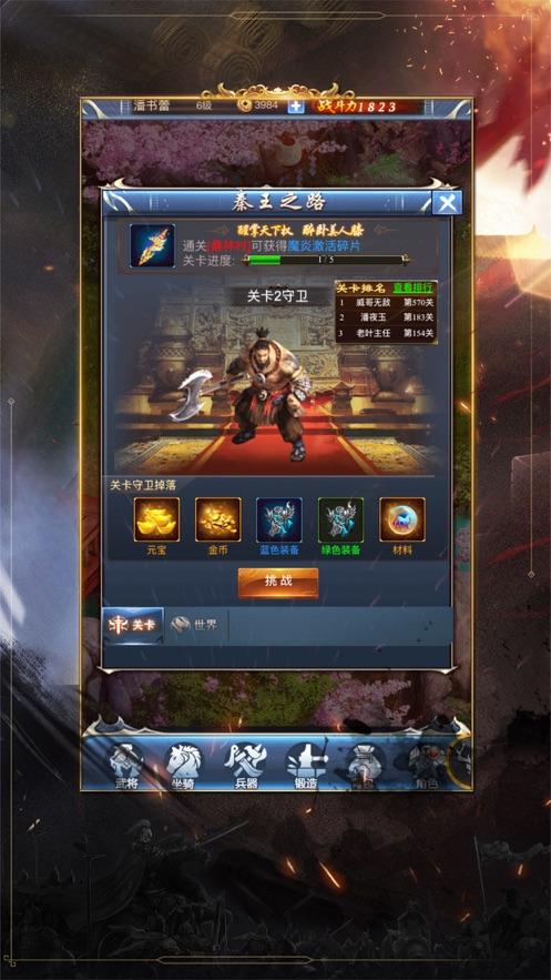 王权江山游戏截图0
