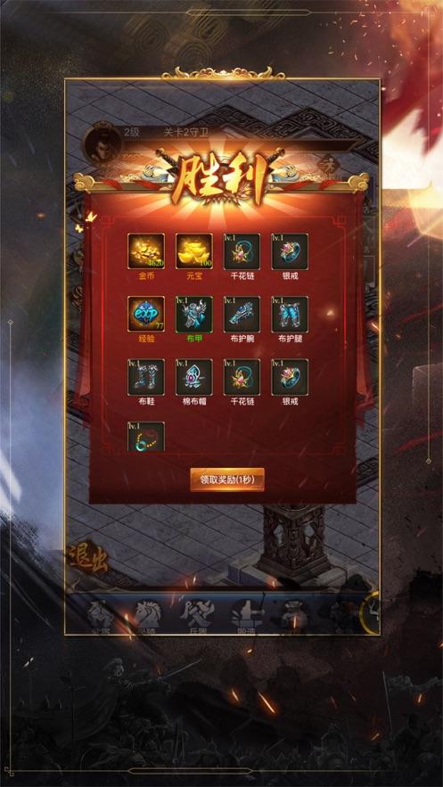 王权江山游戏截图1