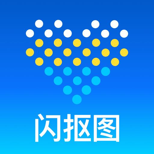 闪抠图手机版1.0.0 最新版