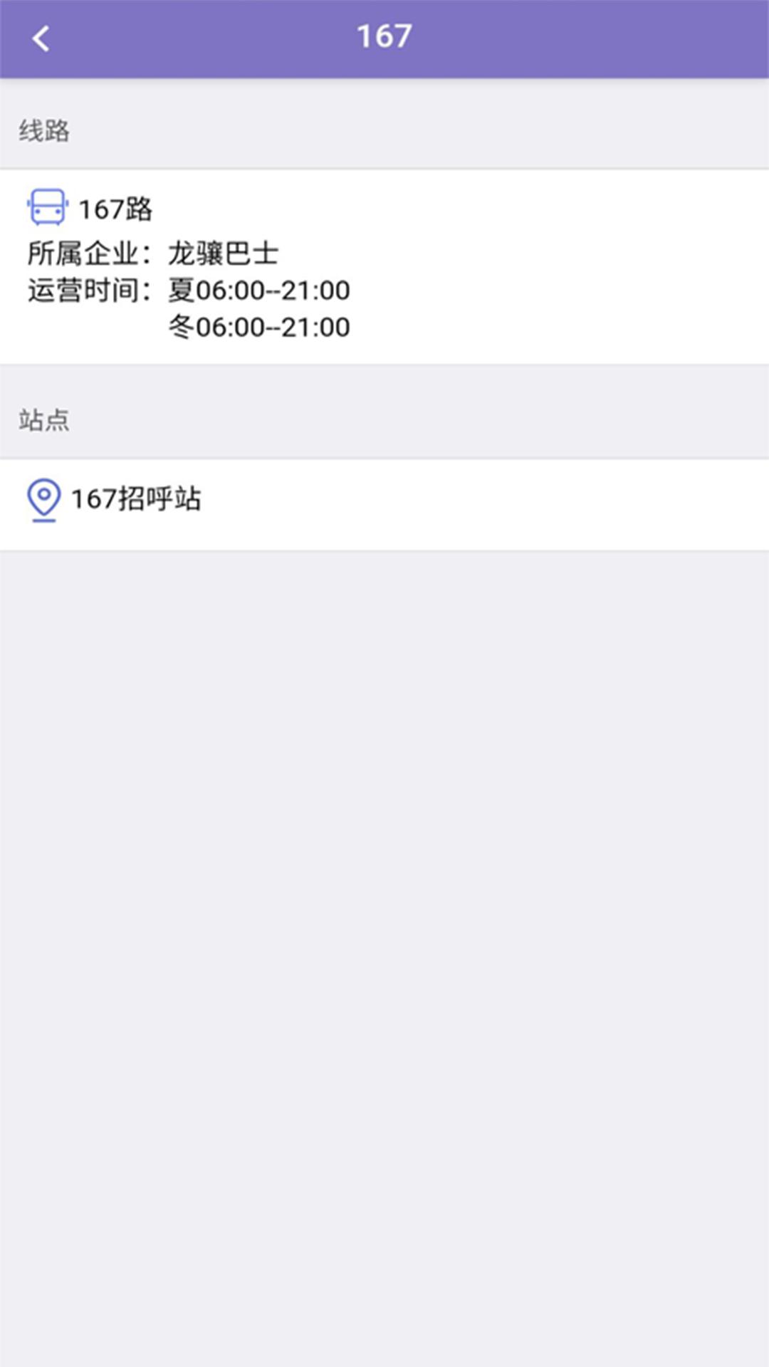 长沙公交出行app截图3