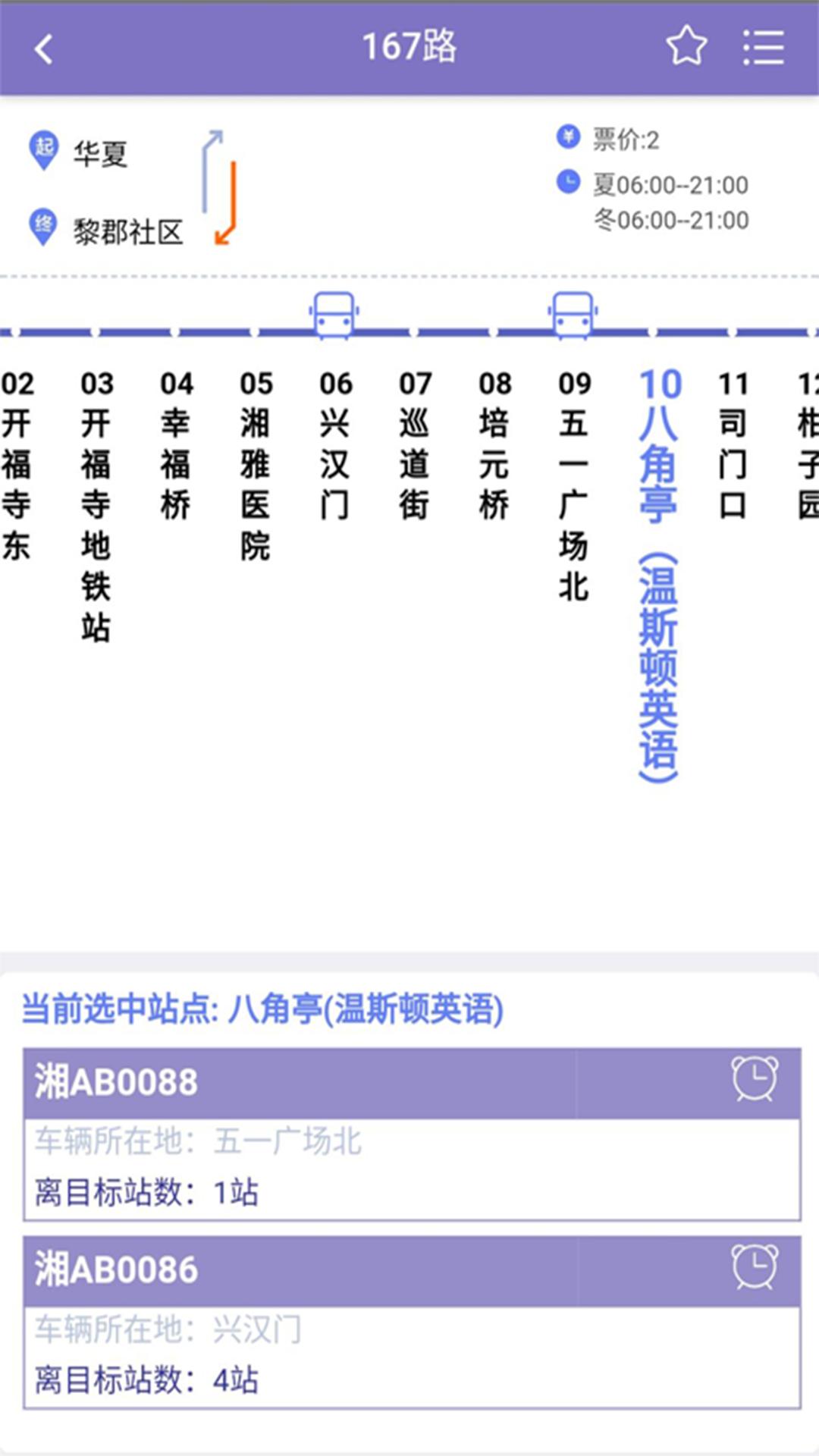 长沙公交出行app截图1