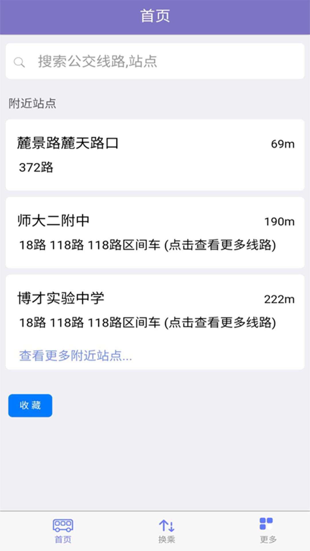 长沙公交出行app截图0