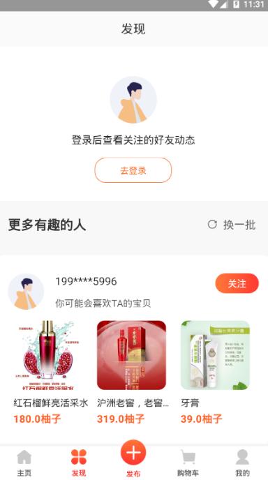 柚品说app截图2