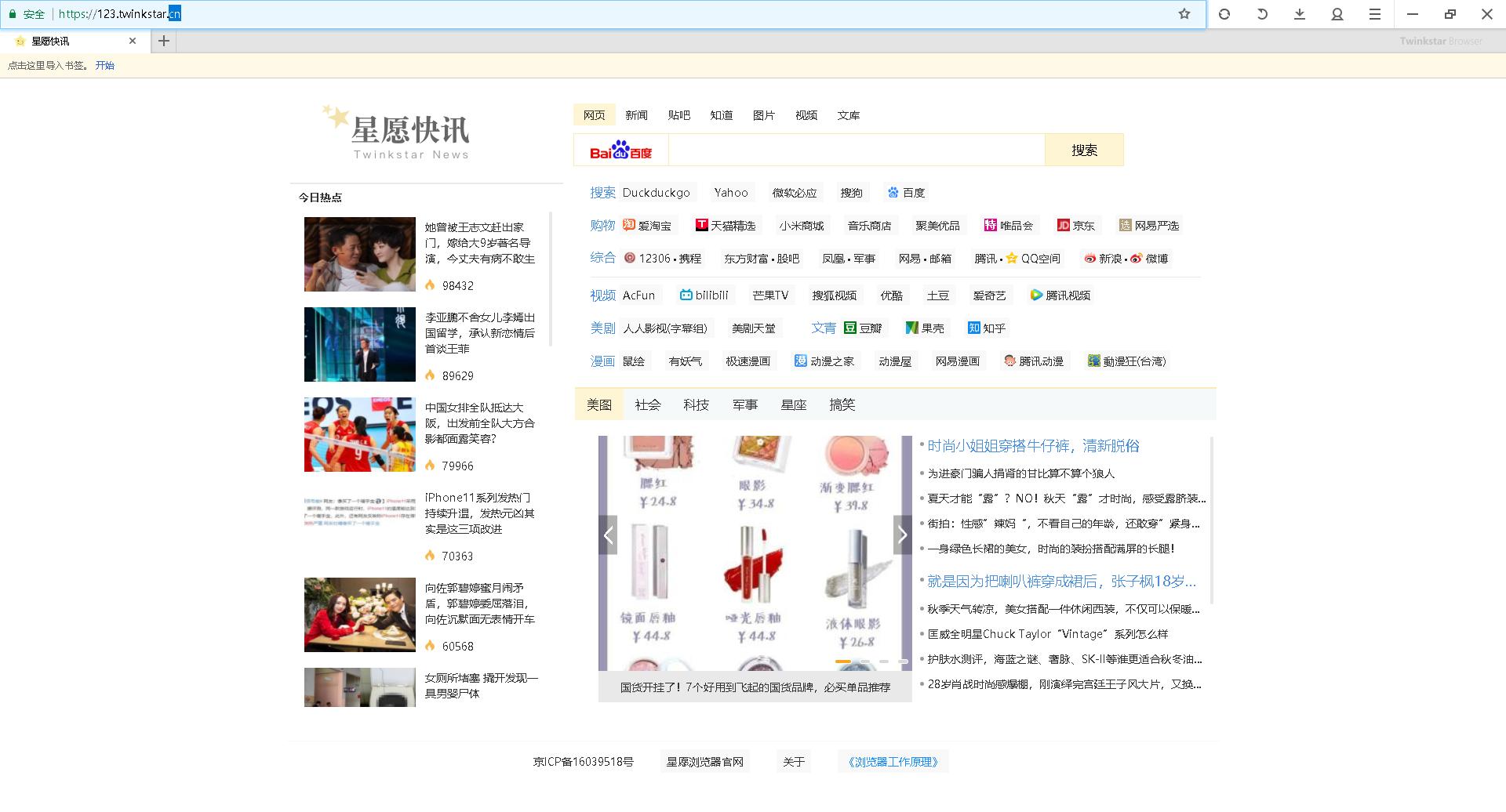 星愿浏览器中文版(Twinkstar)截图0