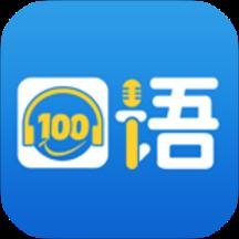 口语100苹果版4.8.1 手机版