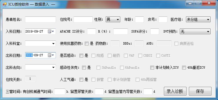 ICU质控软件截图0