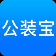 公装宝app1.0.0 安卓手机版