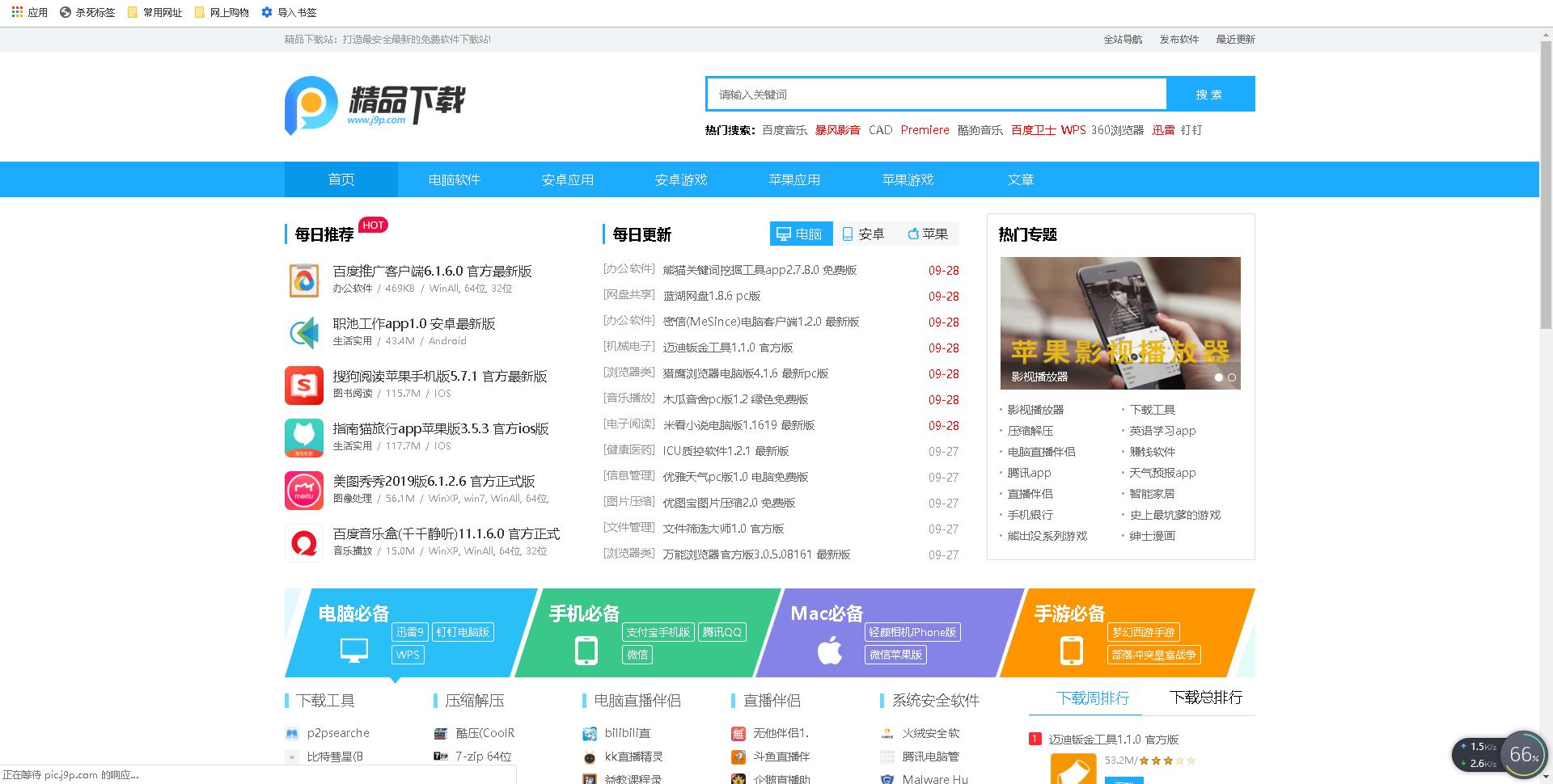 百分浏览器Cent Browser截图1