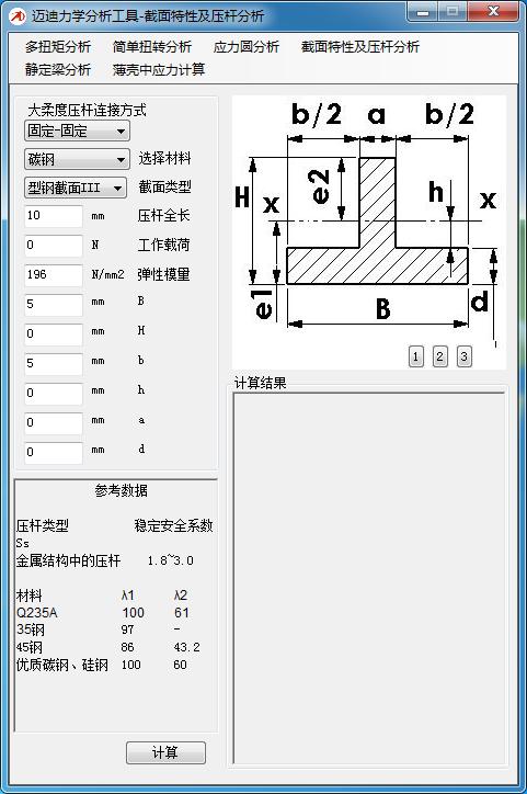 迈迪力学分析工具截图1