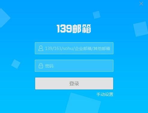 139邮箱电脑客户端截图1