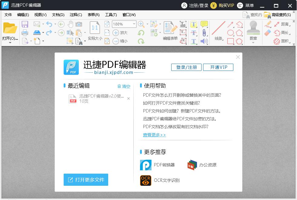 迅捷pdf编辑器官方版截图0