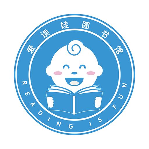 爱读娃(图书借阅)1.0.0 安卓手机版