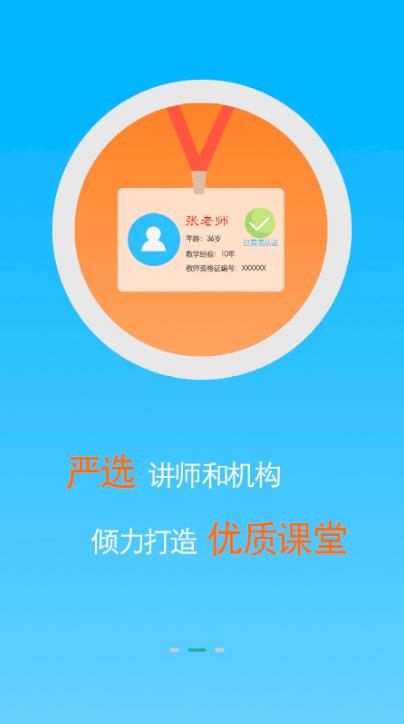 易状元讲堂app截图1