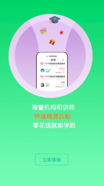 易状元讲堂app截图2