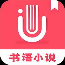 书语小说1.0.1 安卓最新版