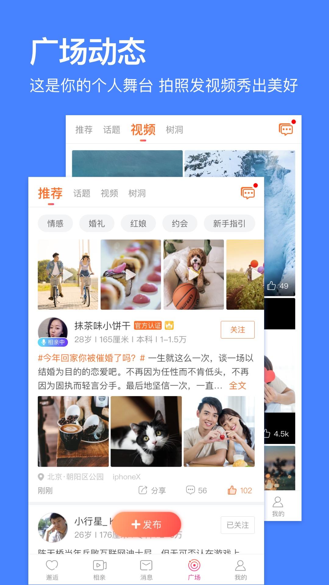 百合婚恋app截图1