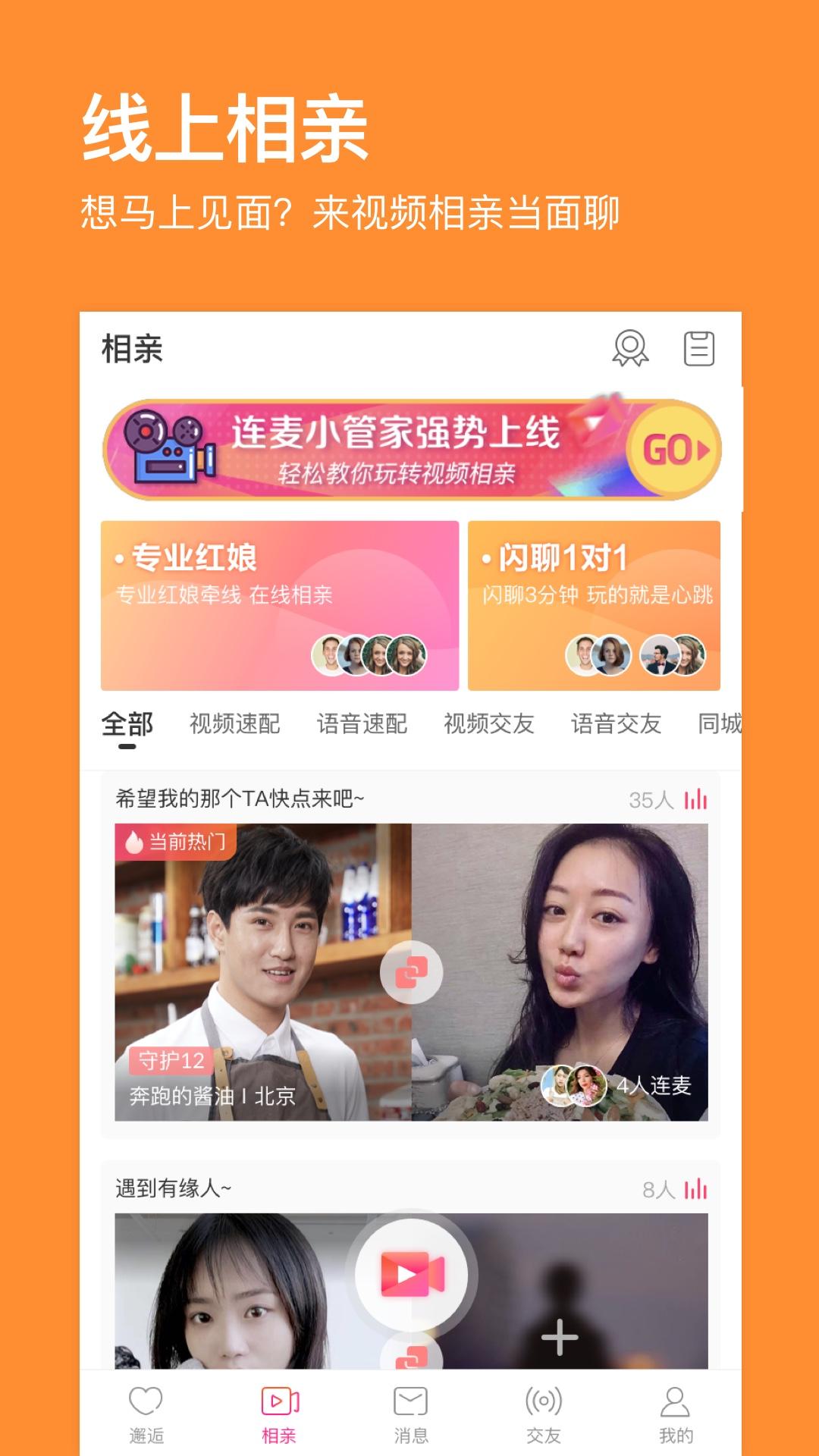 百合婚恋app截图2