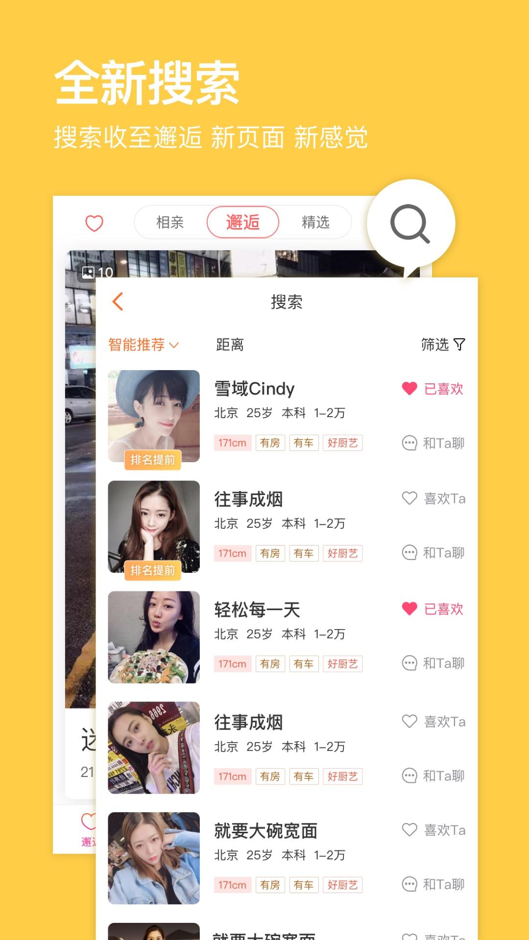 百合婚恋app截图3