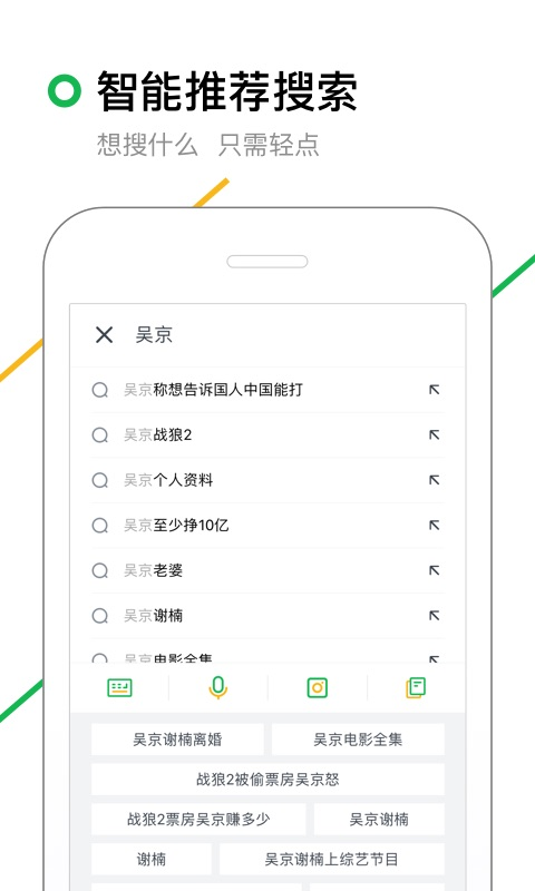 360搜索app截图0