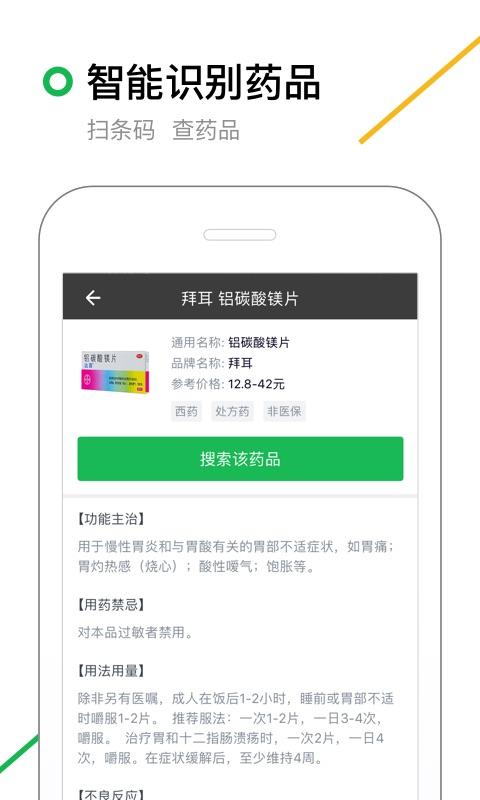 360搜索app截图1