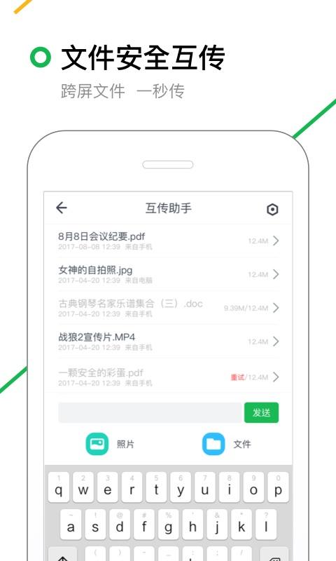360搜索app截图2