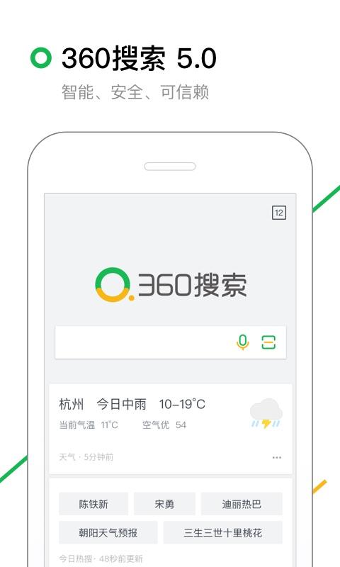 360搜索app截图3