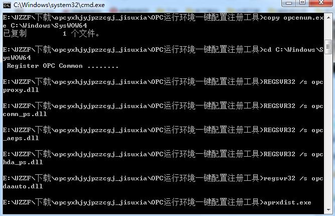 OPC运行环境一键配置注册工具截图0
