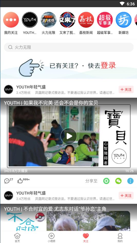 凤凰视频苹果客户端截图2